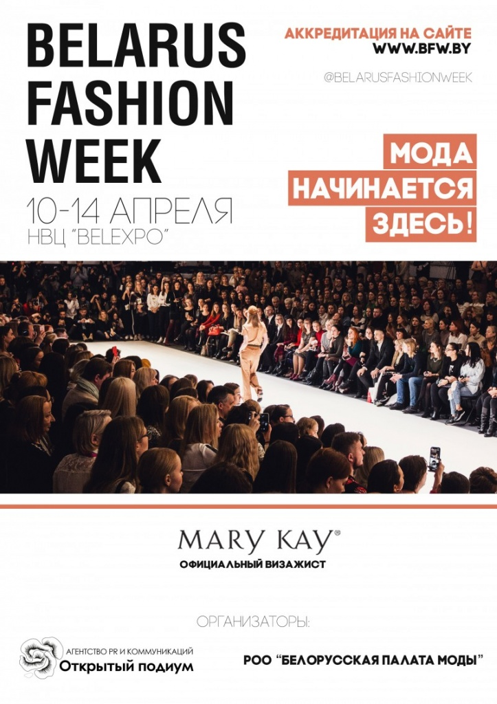 18-й сезон Belarus Fashion Week