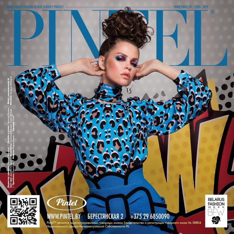 Бренда Pintel™