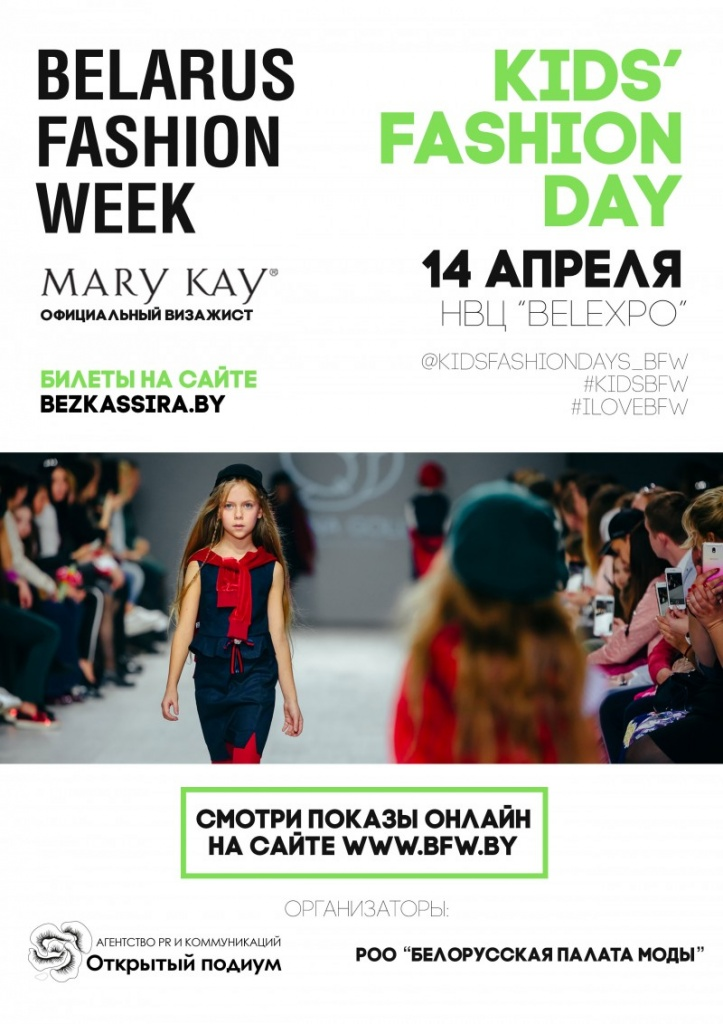 Kids Fashion Day BFW