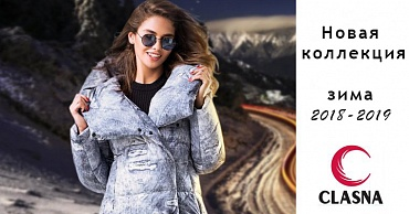 Куртки женские Clasna