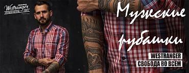 Сорочки мужские